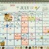 7月の営業予定(またもや暫定ですが)の画像