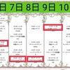 7/5(月)からの週間予定꙳★*゚の画像