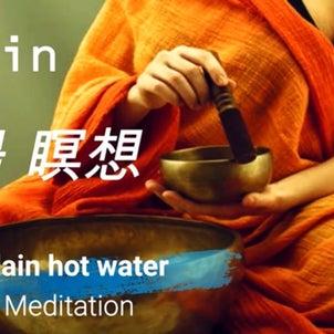 「白湯瞑想」YouTube動画アップしましたの画像