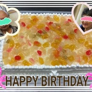 お誕生日おめでとうございま〜すの画像