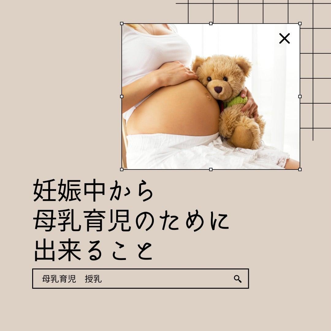 『妊娠中から母乳育児のためにできること』
