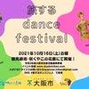 2021/10/16 旅するdance festival開催!の画像