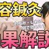 【動画】美容鍼灸の効果って?たるみ・しわにどうして効くの??【解説】|徳島美容鍼灸Romanifの画像