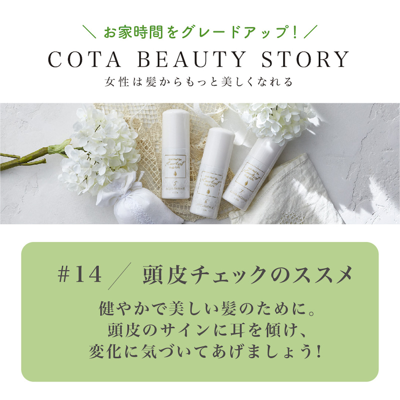 Beauty Story(#14 頭皮チェックのススメ)
