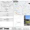 【未公開物件!! 大阪市東成区事業用地】の画像