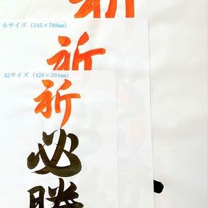 【祈必勝】選挙為書きのサイズについての画像