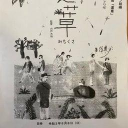 画像 ぷれジョブ柏崎 映画「道草」自主上映会 の記事より 1つ目