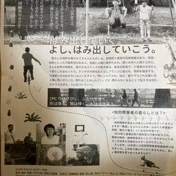 画像 ぷれジョブ柏崎 映画「道草」自主上映会 の記事より 2つ目