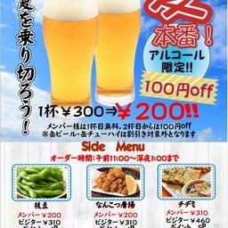 """画像 """"今だけ""""アルコール100円OFF! の記事より"""