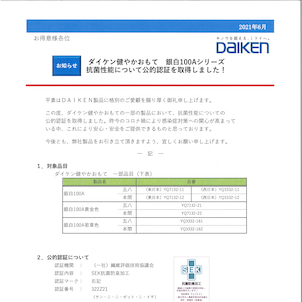 ダイケン銀白100Aシリーズ 抗菌認証取得についての画像