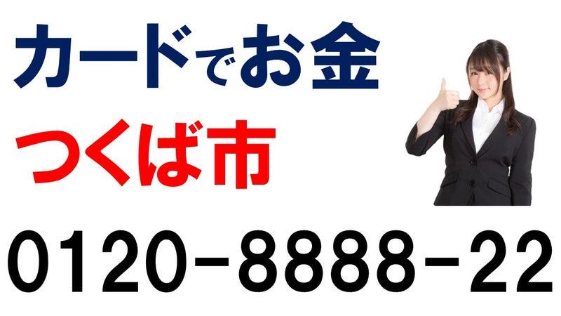 【カードでお金つくば市】クレジット現金化お金の救急隊