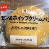 レモン&ホイップクリームパン(セブンイレブン)の画像