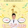 《井上医師・岡山院就任1年記念!》人気のモニターを増枠しました☆の画像