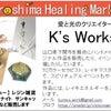広島ヒーリングマーケットin ミネラルマーケットの画像
