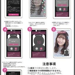 画像 HKT48 14thシングル「オンライン握手会」ご参加方法のご案内 の記事より 2つ目