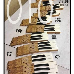 鍵盤の時間の画像