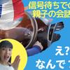 なぜフランスだとわかったのか?世界地理マスターへの道☆おいしく!たのしく学ぶコツの画像