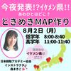 Facebookライブ!ときめきマップ作り!!イケメン県!!めざせ都道府県マスター!の画像