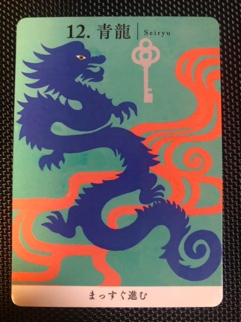 龍神カード 竜 龍神 青龍 鍵 前進