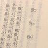 歎異抄 9条を通して死の恐怖を考える 1の画像