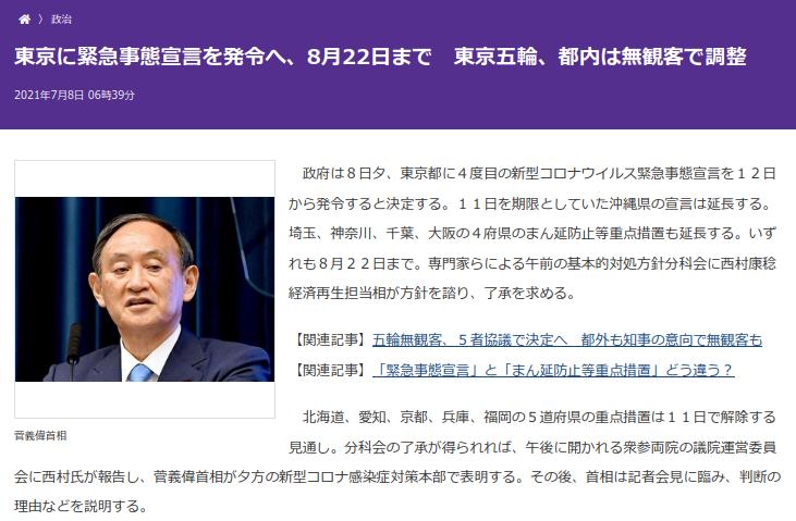 東京都4度目の緊急事態宣言