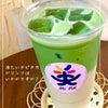 松山市よもぎ蒸し&韓国cafe Mi  Rai(美麗)Mi Raiタピオカドリンク〜の画像