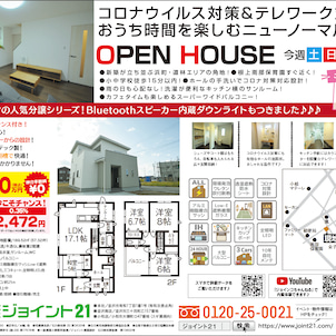 【オープンハウス】コロナ対策・リモート対応可能な新築分譲!の画像