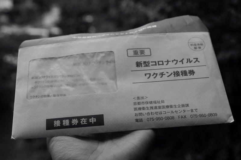 新型コロナウイルスワクチン接種圏