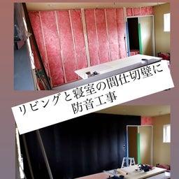 画像 間仕切り壁に防音工事。 の記事より