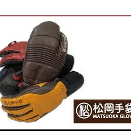 画像 松岡手袋さん 完売アイテムが出てきているらしいです の記事より