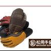 松岡手袋さん 完売アイテムが出てきているらしいですの画像