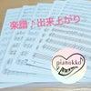 アンサンブル編曲!楽譜が出来上がりました!【神戸市北区ピアノ教室】の画像