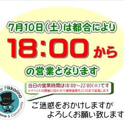画像 【7/10(土)】営業時間変更のお知らせ の記事より