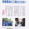 日本共産党は熱海土石流災害救援募金を実施中です。の画像
