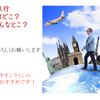 さあ、旅に行こう 次はどこにいけるかな(^_-)-☆の画像