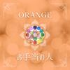 『オレンジ 生きることへの寄り添い お手当てのチカラ』【天体色数®︎】の画像