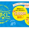 しずおか!元気旅!!(旅行クーポン)販売中/7月11日伊豆まるごと青空市/ほかの画像