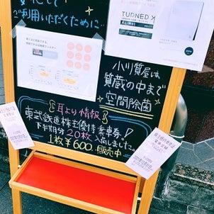 東武鉄道株主優待乗車証、下半期分入荷しました!の画像