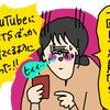 【バブアミ】興味なかった女がついに泣いた。【PTD公開で騒ぎ隊!!】の画像