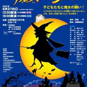 福岡子どもミュージカルさんの公演を配信で観ました!の画像