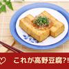 高野豆腐なのに高野豆腐じゃないみたい!高野豆腐のステーキ☆まるで串カツのような満足感!レシピ!の画像