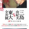 私を覚醒させたDVD 三島由紀夫VS東大全共闘 ドキュメンタリーの画像