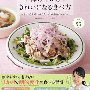 美容食レシピ本発売!【からだの中からきれいになる食べ方】の画像