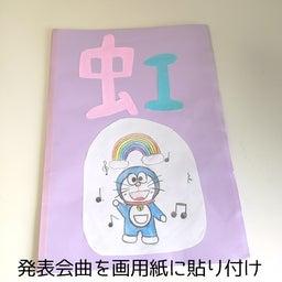 画像 発表会楽譜!ワクワクするデコレーション!【神戸市北区ピアノ教室】 の記事より 3つ目