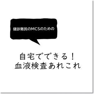 """【健診難民のための】家でできる!""""血液検査""""の画像"""