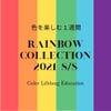 色を感じる1週間!「虹色コレクション」がスタートしました!!!の画像