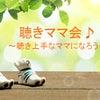 10/2 聴きママ会 ~聴き上手なママになろう~の画像
