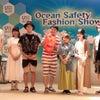 Ocean Safety Fashion Show☆の画像