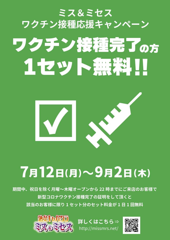 ワクチン接種応援キャンペーン!