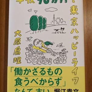 『年収90万円で東京ハッピーライフ』が面白いの画像